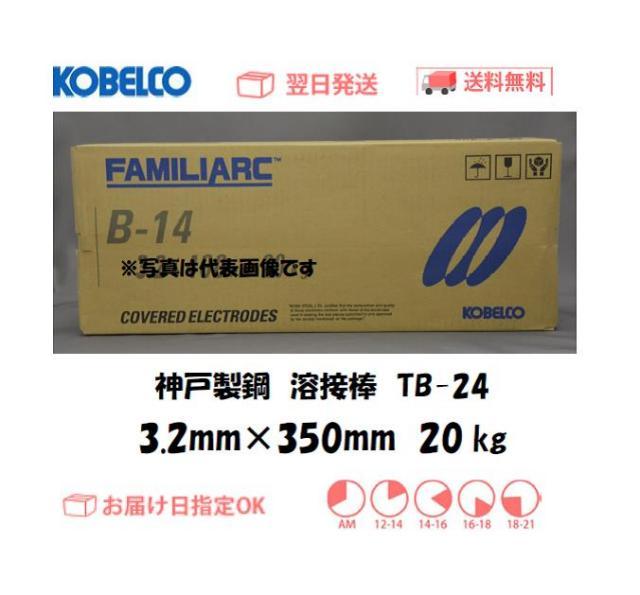 神戸製鋼 溶接棒 TB-24 3.2mm 20kg