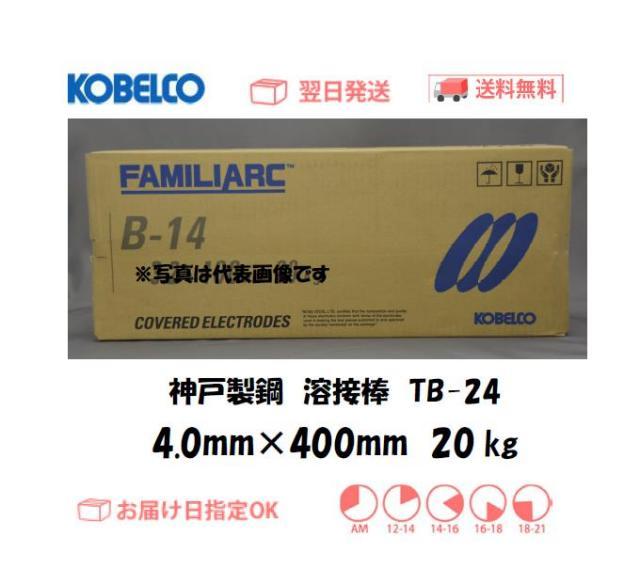 神戸製鋼 溶接棒 TB-24 4.0mm 20kg