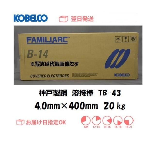 神戸製鋼 溶接棒 TB-43 4.0mm 20kg