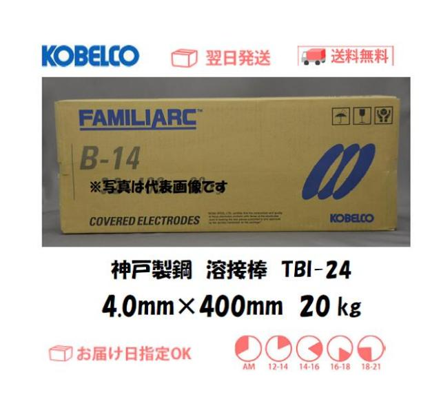 神戸製鋼 溶接棒 TBI-24 4.0mm 20kg