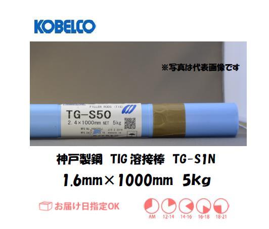 神戸製鋼(KOBELCO) 低温鋼用TIG溶接棒 TG-S1N 1.6mm*1000mm 5kg