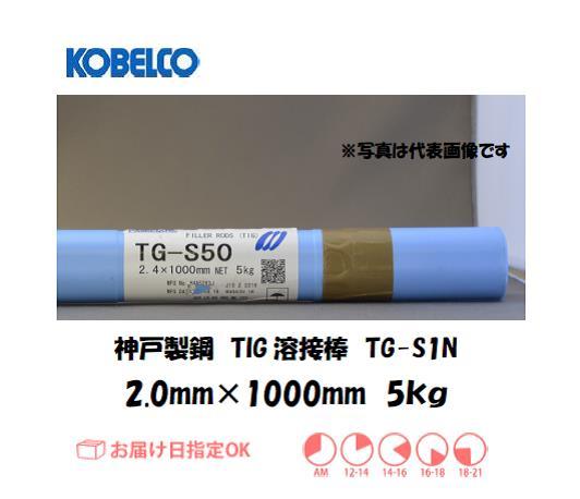 神戸製鋼(KOBELCO) 低温鋼用TIG溶接棒 TG-S1N 2.0mm*1000mm 5kg