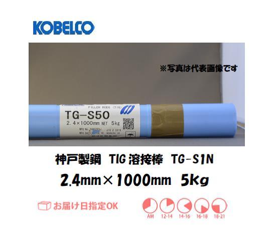 神戸製鋼(KOBELCO) 低温鋼用TIG溶接棒 TG-S1N 2.4mm*1000mm 5kg