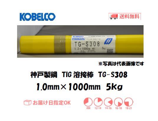 神戸製鋼(KOBELCO) TIG溶接棒 TG-S308 1.0mm 5kg