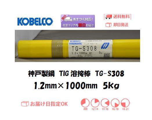 神戸製鋼(KOBELCO) TIG溶接棒 TG-S308 1.2mm 5kg