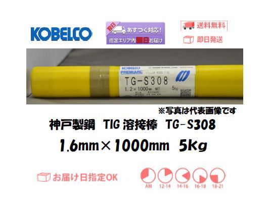 神戸製鋼(KOBELCO) TIG溶接棒 TG-S308 1.6mm 5kg