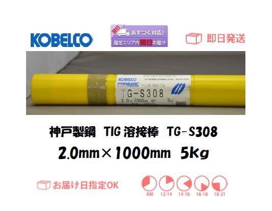 神戸製鋼(KOBELCO) TIG溶接棒 TG-S308 2.0mm 5kg