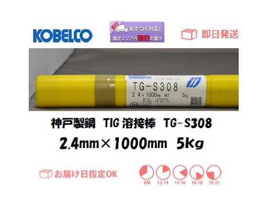 神戸製鋼(KOBELCO) TIG溶接棒 TG-S308 2.4mm 5kg