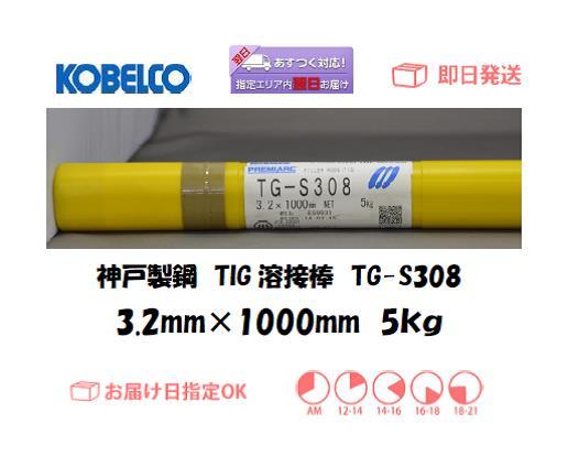 神戸製鋼(KOBELCO) TIG溶接棒 TG-S308 3.2mm 5kg