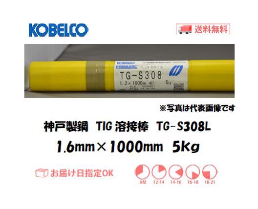 神戸製鋼(KOBELCO) 低炭素ステンレス鋼用TIG溶接棒 TG-S308L 1.6mm 5kg