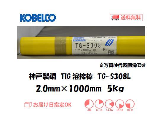 神戸製鋼(KOBELCO) 低炭素ステンレス鋼用TIG溶接棒 TG-S308L 2.0mm 5kg