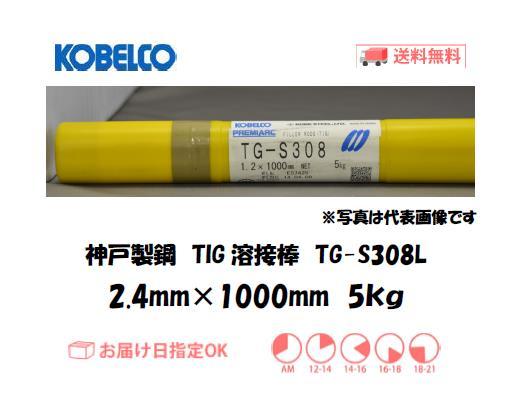 神戸製鋼(KOBELCO) 低炭素ステンレス鋼用TIG溶接棒 TG-S308L 2.4mm 5kg