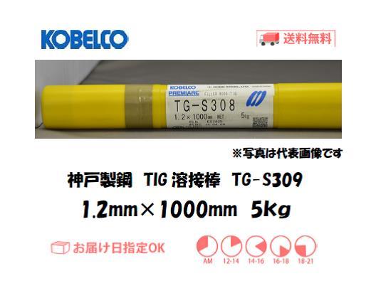 神戸製鋼(KOBELCO) TIG溶接棒 TG-S309 1.2mm 5kg