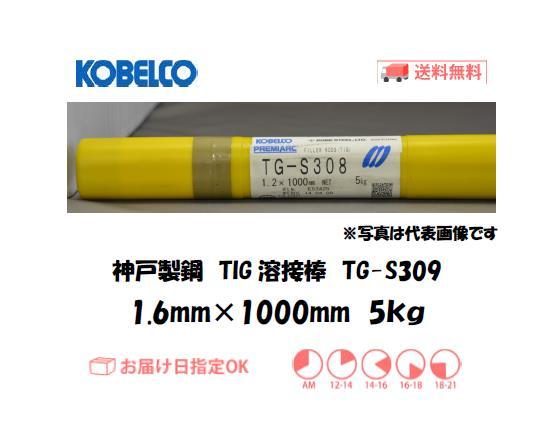 神戸製鋼(KOBELCO) TIG溶接棒 TG-S309 1.6mm 5kg