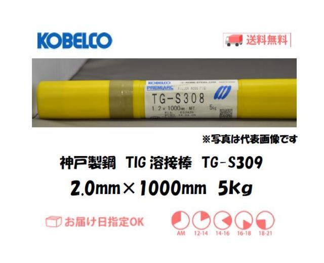 神戸製鋼(KOBELCO) TIG溶接棒 TG-S309 2.0mm 5kg