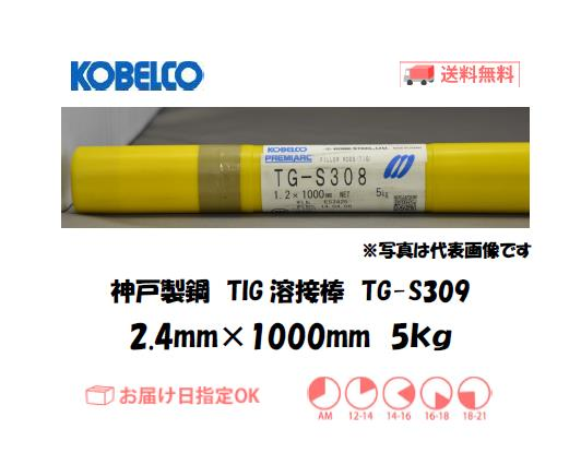 神戸製鋼(KOBELCO) TIG溶接棒 TG-S309 2.4mm 5kg