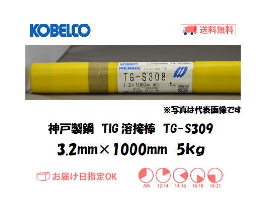 神戸製鋼(KOBELCO) TIG溶接棒 TG-S309 3.2mm 5kg