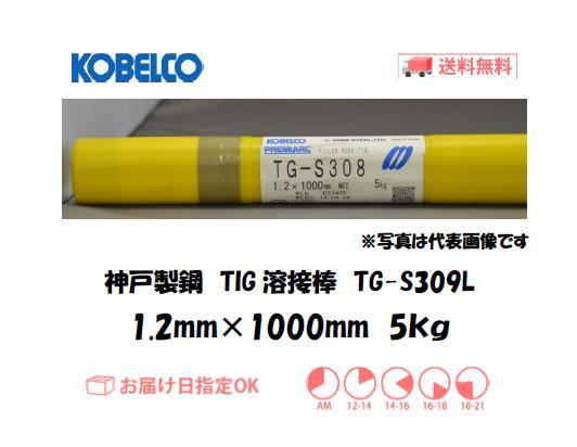 神戸製鋼(KOBELCO) 低炭素ステンレス鋼用TIG溶接棒 TG-S309L 1.2mm 5kg