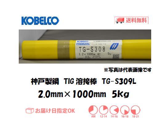 神戸製鋼(KOBELCO) 低炭素ステンレス鋼用TIG溶接棒 TG-S309L 2.0mm 5kg