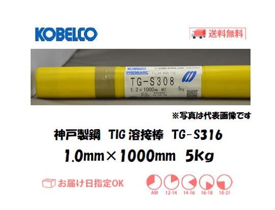 神戸製鋼(KOBELCO) TIG溶接棒 TG-S316 1.0mm 5kg