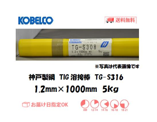 神戸製鋼(KOBELCO) TIG溶接棒 TG-S316 1.2mm 5kg