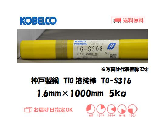 神戸製鋼(KOBELCO) TIG溶接棒 TG-S316 1.6mm 5kg