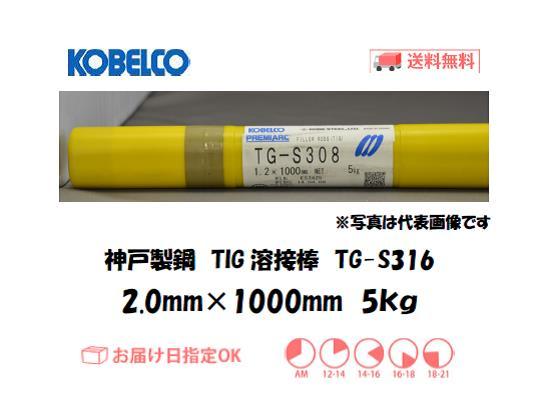 神戸製鋼(KOBELCO) TIG溶接棒 TG-S316 2.0mm 5kg