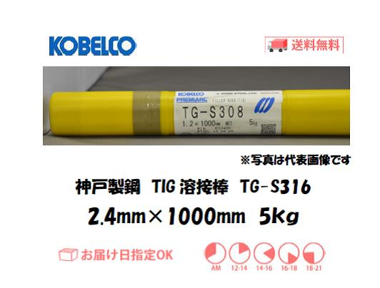 神戸製鋼(KOBELCO) TIG溶接棒 TG-S316 2.4mm 5kg