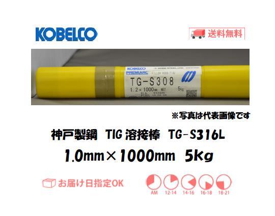 神戸製鋼(KOBELCO) 低炭素ステンレス鋼用TIG溶接棒 TG-S316L 1.0mm 5kg