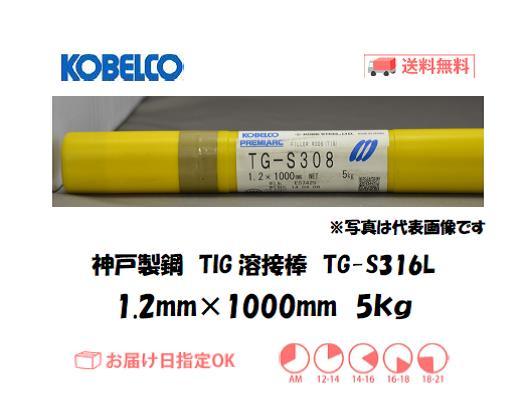 神戸製鋼(KOBELCO) 低炭素ステンレス鋼用TIG溶接棒 TG-S316L 1.2mm 5kg