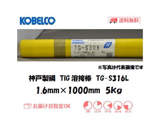 神戸製鋼(KOBELCO) 低炭素ステンレス鋼用TIG溶接棒 TG-S316L 1.6mm 5kg