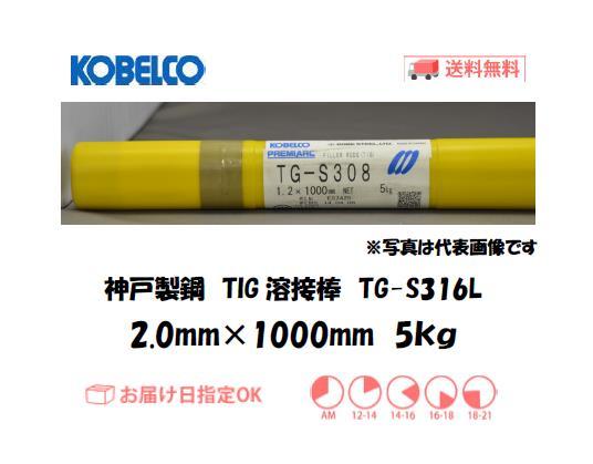 神戸製鋼(KOBELCO) 低炭素ステンレス鋼用TIG溶接棒 TG-S316L 2.0mm 5kg