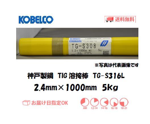 神戸製鋼(KOBELCO) 低炭素ステンレス鋼用TIG溶接棒 TG-S316L 2.4mm 5kg