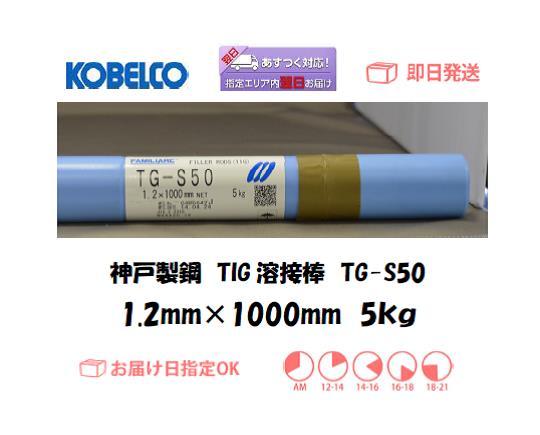 神戸製鋼(KOBELCO) TIG溶接棒 TG-S50 1.2mm*1000mm 5kg