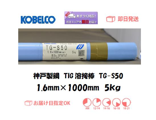 神戸製鋼(KOBELCO) TIG溶接棒 TG-S50 1.6mm*1000mm 5kg