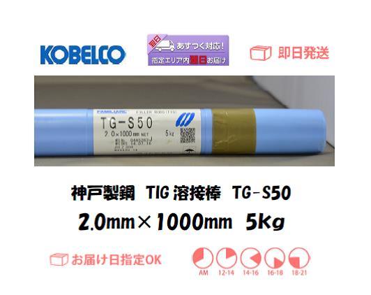 神戸製鋼(KOBELCO) TIG溶接棒 TG-S50 2.0mm*1000mm 5kg
