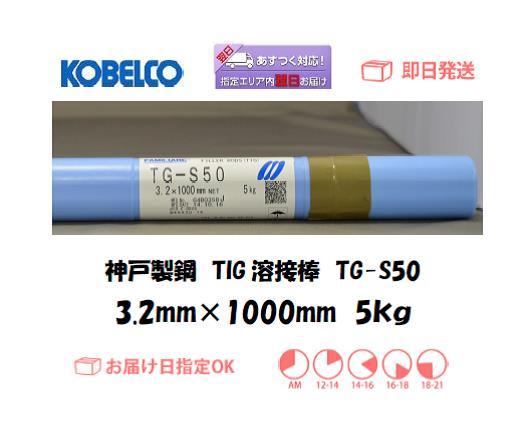 神戸製鋼(KOBELCO) TIG溶接棒 TG-S50 3.2mm*1000mm 5kg