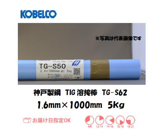 神戸製鋼(KOBELCO) 高張力鋼用TIG溶接棒 TG-S62 1.6mm*1000mm 5kg