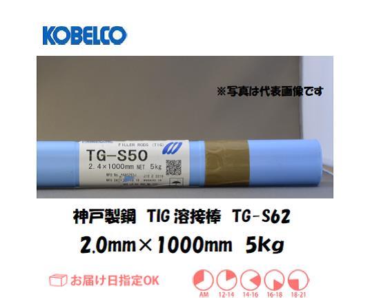 神戸製鋼(KOBELCO) 高張力鋼用TIG溶接棒 TG-S62 2.0mm*1000mm 5kg