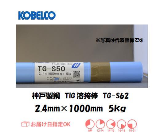 神戸製鋼(KOBELCO) 高張力鋼用TIG溶接棒 TG-S62 2.4mm*1000mm 5kg