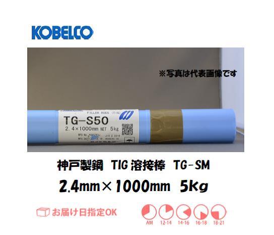 神戸製鋼(KOBELCO) 低合金耐熱鋼用TIG溶接棒 TG-SM 2.4mm*1000mm 5kg