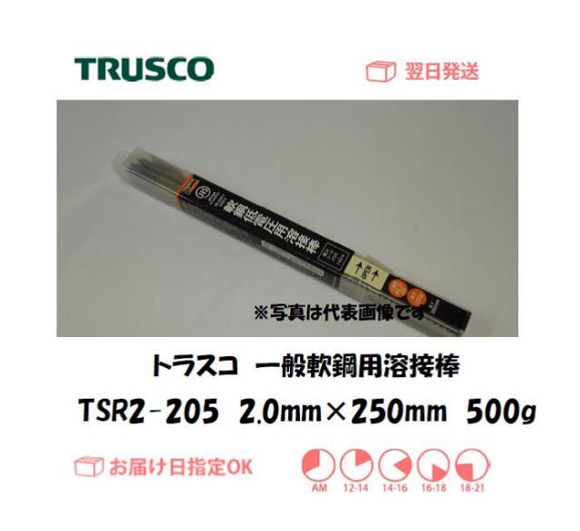 トラスコ 一般軟鋼用溶接棒 TSR2-205