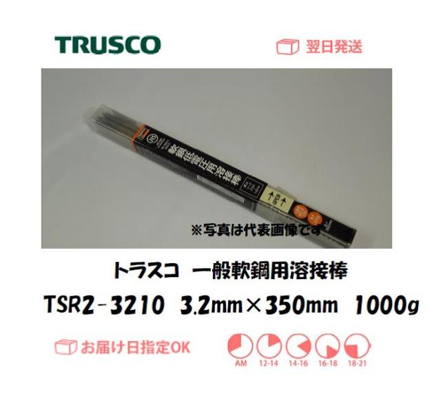 トラスコ 一般軟鋼用溶接棒 TSR2-3210