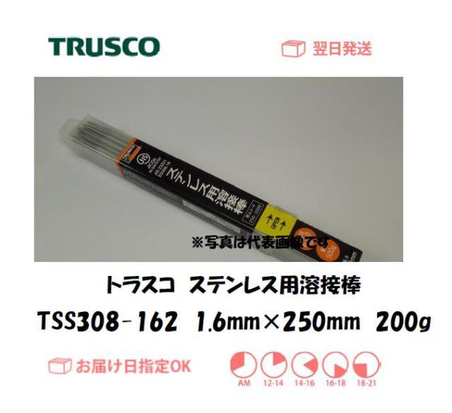 トラスコ ステンレス用溶接棒 TSS308-162