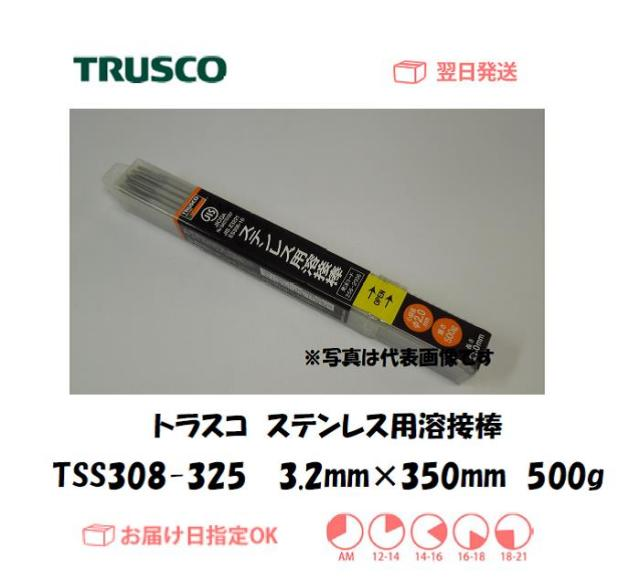 トラスコ ステンレス用溶接棒 TSS308-325