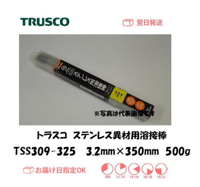 トラスコ 異材ステンレス用溶接棒 TSS309-325