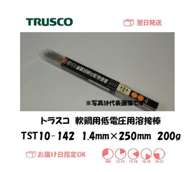 トラスコ 軟鋼定電圧用溶接棒 TST10-142