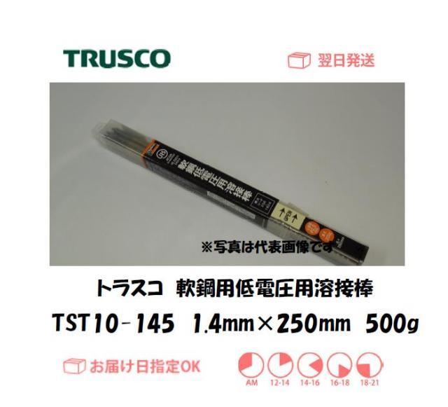 トラスコ 軟鋼定電圧用溶接棒 TST10-145
