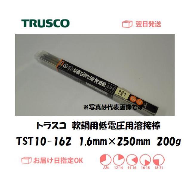 トラスコ 軟鋼定電圧用溶接棒 TST10-162