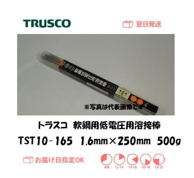トラスコ 軟鋼定電圧用溶接棒 TST10-165